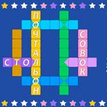 Детский Кроссворд 10