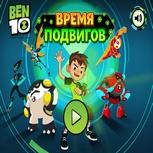 Бен 10: Время подвигов