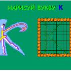 Учим букву К