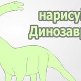 Нарисуй Динозавра