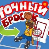 Меткий Баскетболист