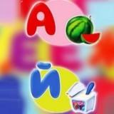 Учим Алфавит от «А» до «Й»