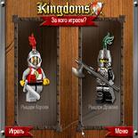 Лего: Осада Замка