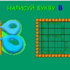 Учим букву В
