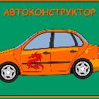 Собери автомобиль