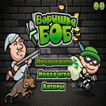 Грабитель Боб