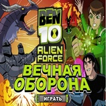 Игра Бен 10: Вечная Оборона