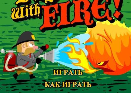 Пожарник для детей