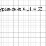 Контрольная Работа по Математике 3 Класс