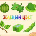 Учим Зеленый Цвет