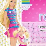 Барби: Учимся пользоваться горшком