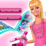 Барби Создатель Видео