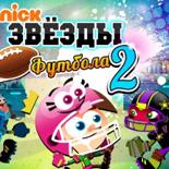 Звёзды Футбола Никелодеон 2