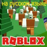 Роблокс на русском