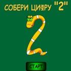 Учим цифру два 2