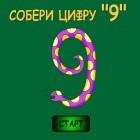 Учим цифру девять 9