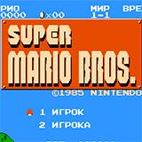 Супер Марио Брос Денди