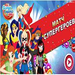 Супергерои: Три в Ряд