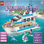 Лего Френдс: Водные Лыжи