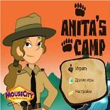 Побег: Лагерь Аниты