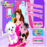 Принцесса и Питомцы