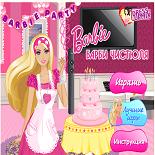 Уборка с Барби