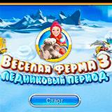 Веселая ферма 3: Ледниковый Период