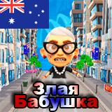 Злая Бабушка: Австралия