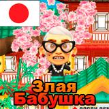 Злая Бабушка: Япония