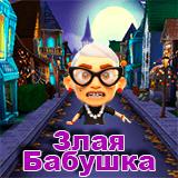 Злая Бабушка: Хэллоуин