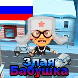 Злая Бабушка: Россия