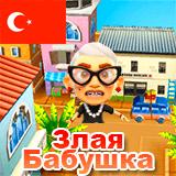 Злая Бабушка: Турция