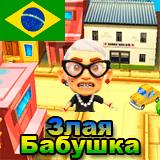 Злая Бабушка: Бразилия
