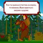 Маша и Медведь отвечают на вопросы