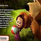Маша и Медведь воруют мед