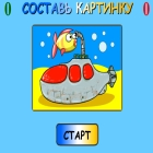 Подводное приключение