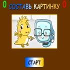Компьютер и Логоша