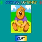 Пазл медведь