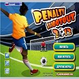 Пенальти 2012 — станьте лучшим футболистом